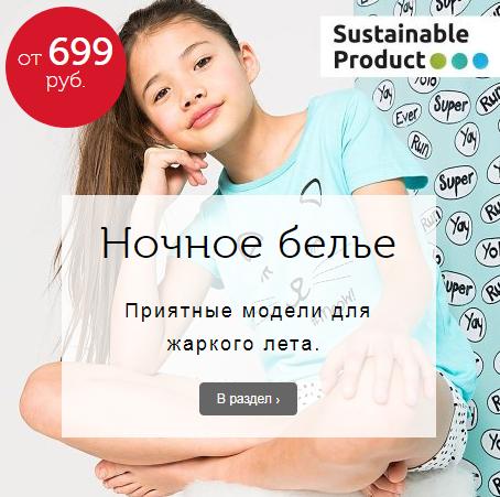 Пижамы и ночные сорочки для девочек