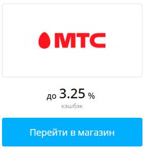 Покупки в MTC с кэшбэком