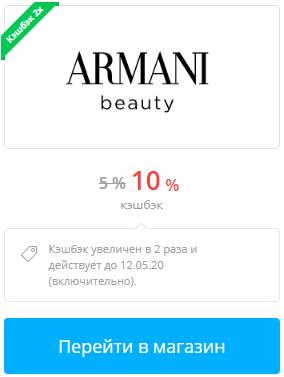 Покупки в Armani Beauty с кэшбэком