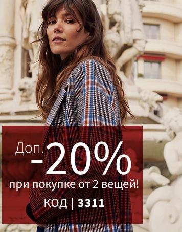 Доп. -20%!