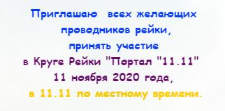 "Круг рейки ""Портал ""11.11"" - Страница 2 Y9ZW9v.png?download=1&name=%D0%A1%D0%BA%D1%80%D0%B8%D0%BD%D1%88%D0%BE%D1%82%2008-11-2020%2013:35:17"