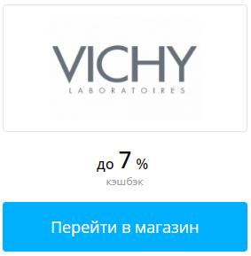 Покупки в VICHY с кэшбэком