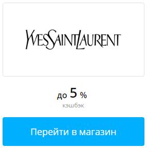 Покупки в YvesSaintLaurent с кэшбэком