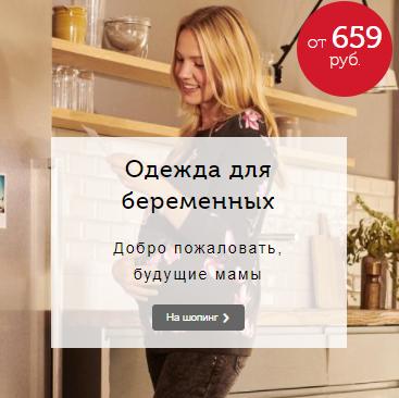 Одежда для беременных: от 659 руб. в bonprix