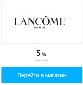 Покупки в LANCOME с кэшбэком