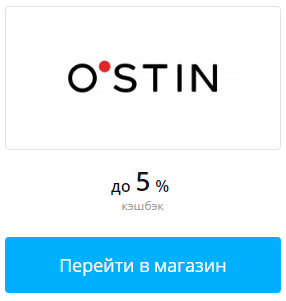 Покупки в O'STIN с кэшбэком