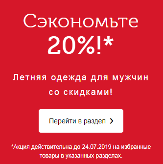 Outfits -20%
