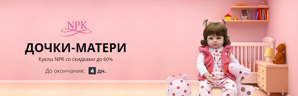 Куклы NPK со скидками до 60%!