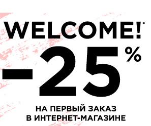 Скидка 25% для новичков