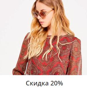 Скидка -20%!