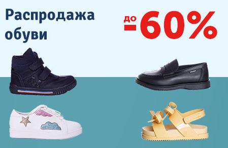 Распродажа обуви до -60%