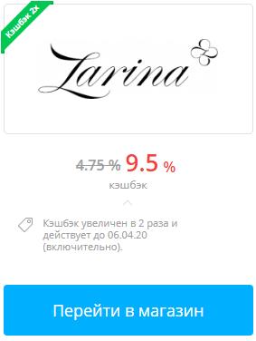 Покупки в Zarina с кэшбэком