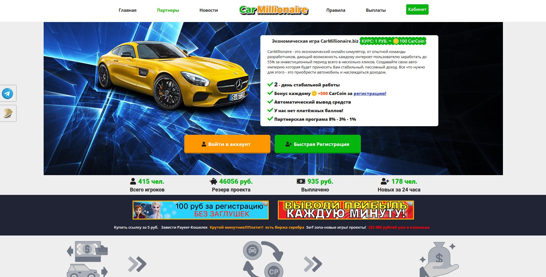 Car millionaire - Car-millionaire.biz
