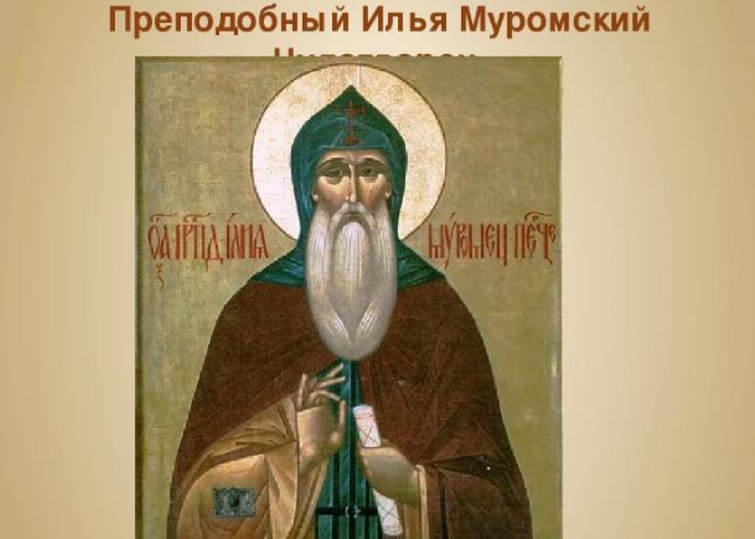 Преподобный Илья Муромский
