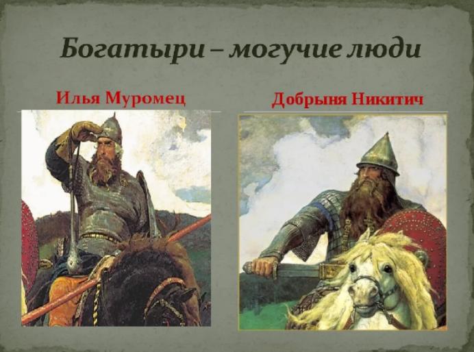 Добрыня и Илья Муромец
