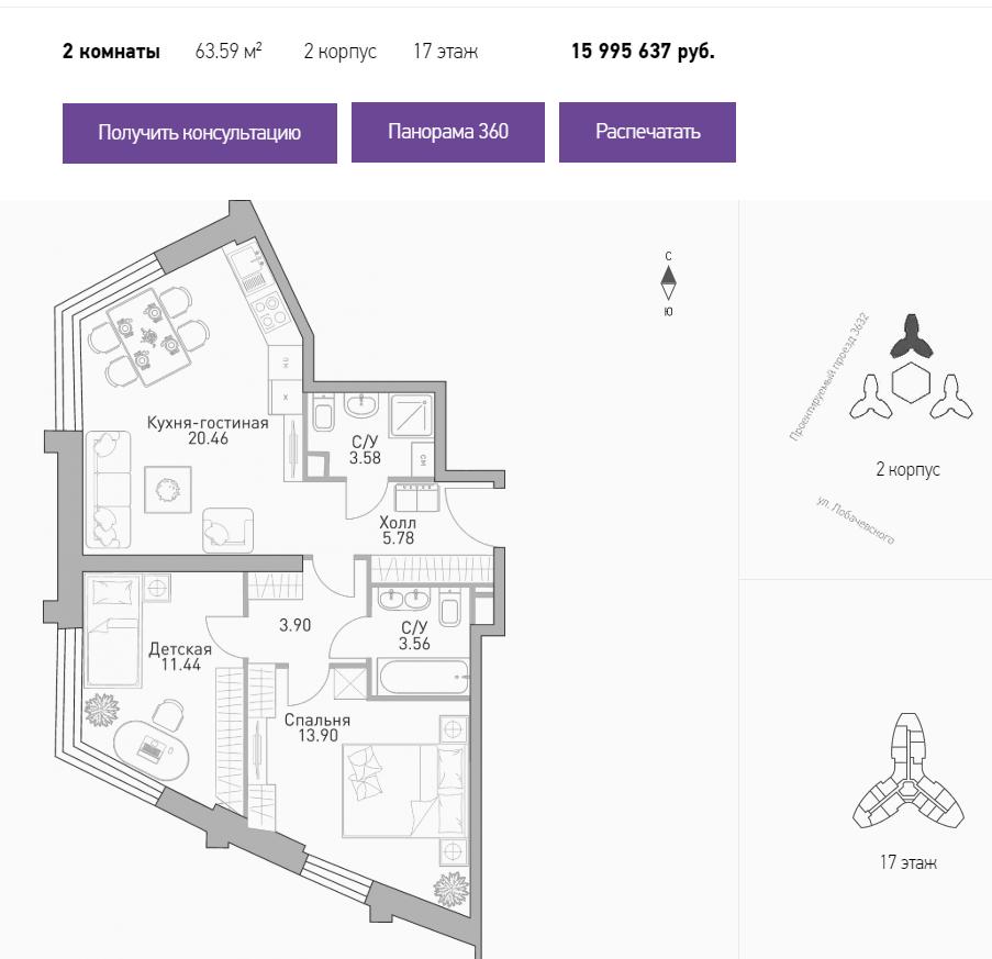 """Планировки квартир в ЖК """"Крылья"""" - полный разбор: что в наличии вообще и что есть сейчас в продаже. Плюсы/минусы P3R6S720"""