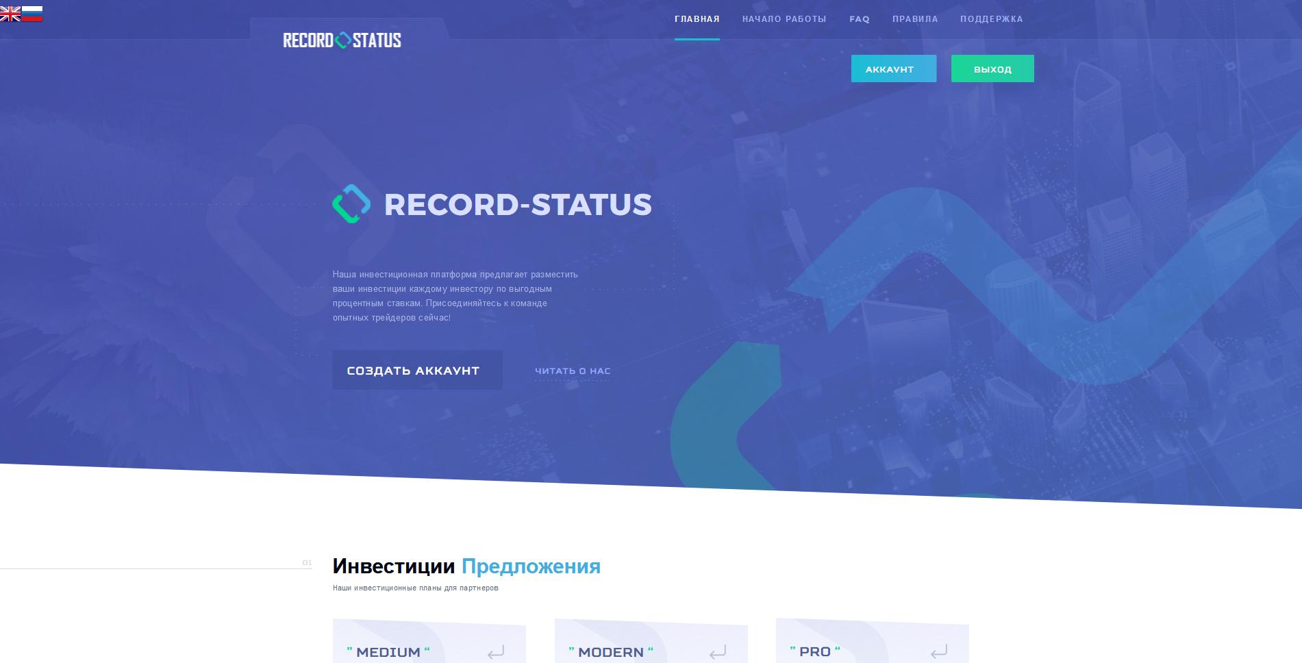 record-status