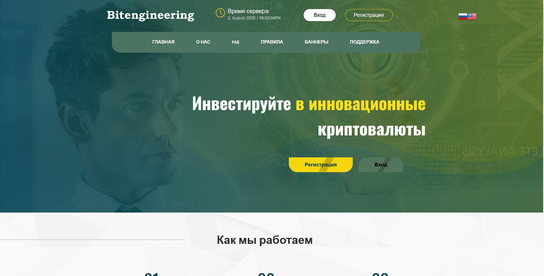 bitengineering - bitengineering.biz