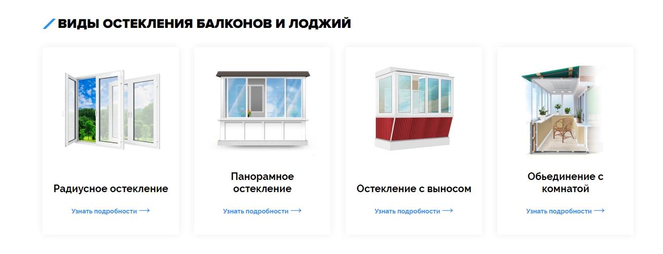 Плюсы и минусы остекления балкона алюминиевым профилем