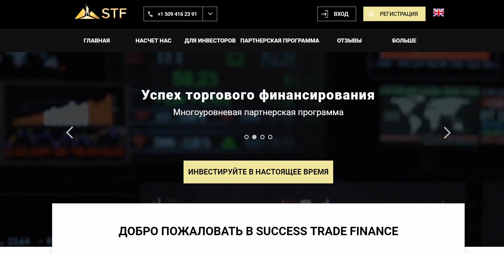 successtf.com: обзор и отзывы successtf.com. Наш вклад 500$. ( HYIP - платит )