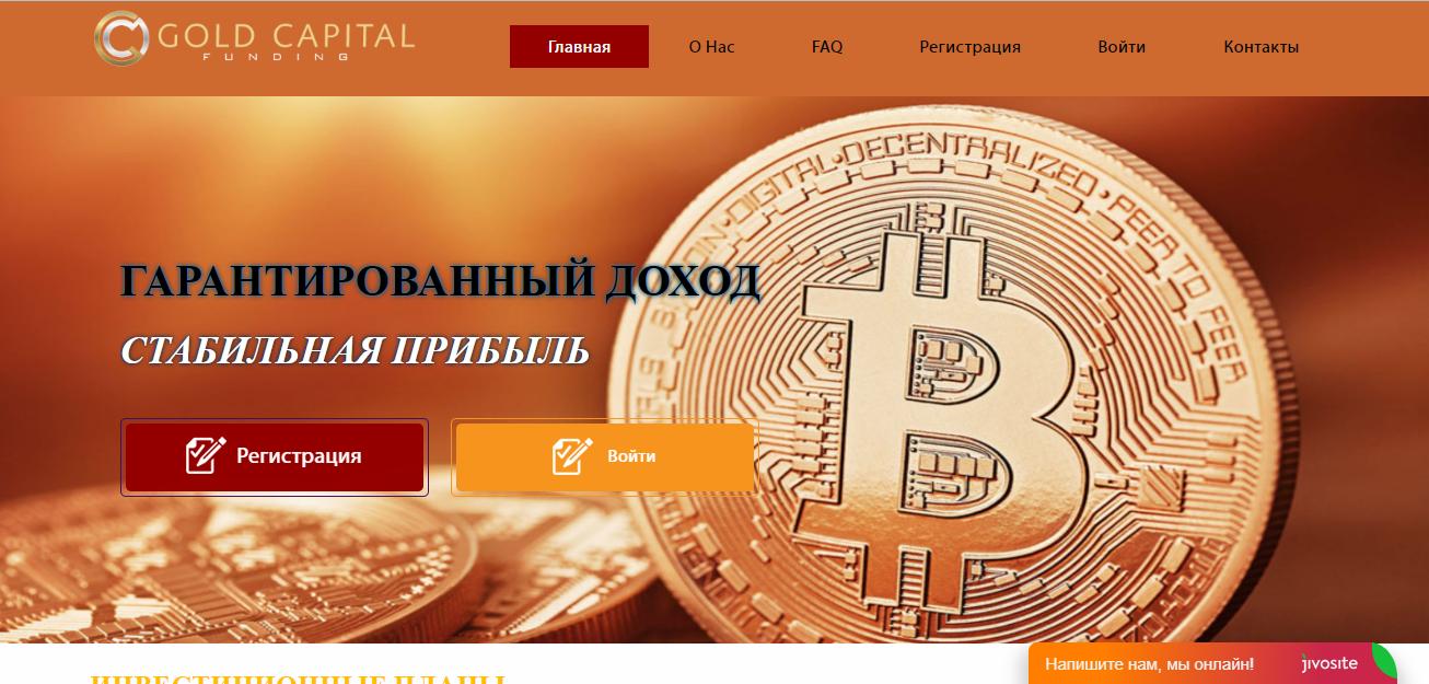 Gold-capital