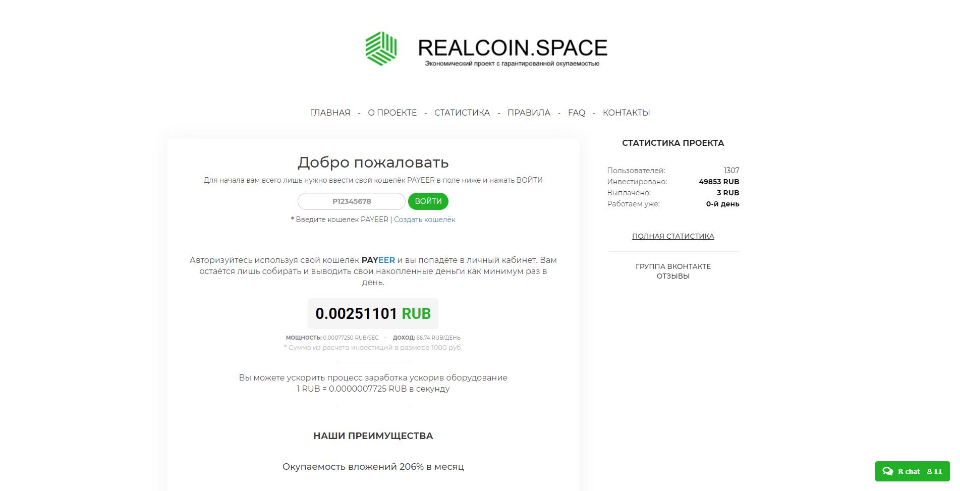 realcoin