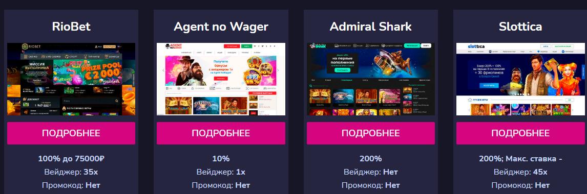 Посоветуйте площадку казино