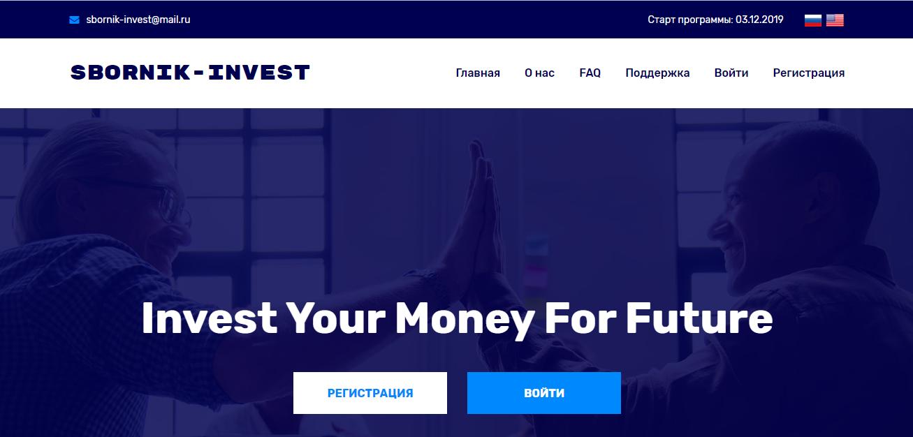 Sbornik-invest