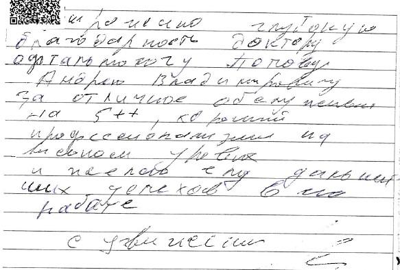 Отзыв о враче Попов Андрей Владимирович №1