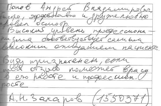 Отзыв о враче Попов Андрей Владимирович №2