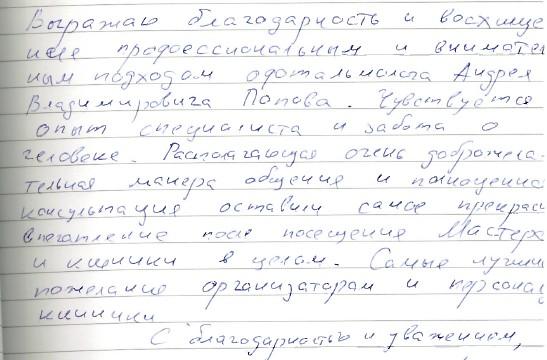 Отзыв о враче Попов Андрей Владимирович №3