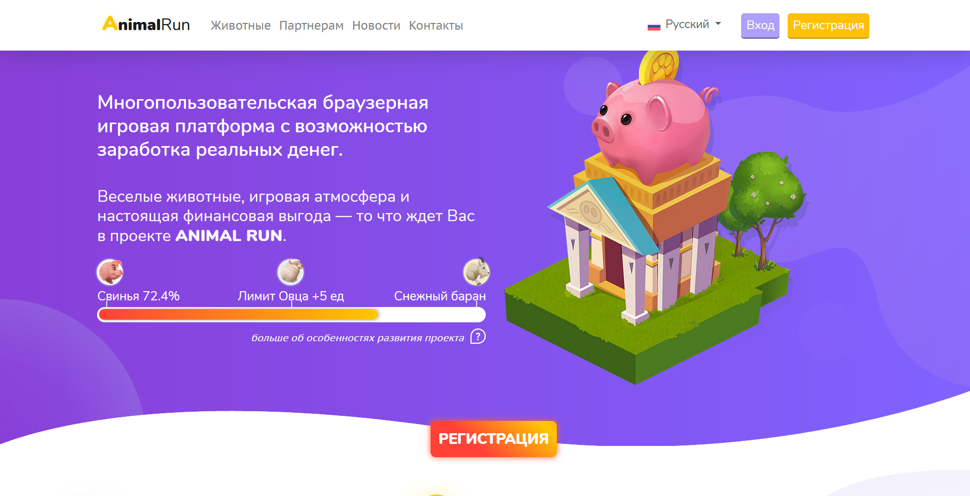 Animal Run - Animal-run.org