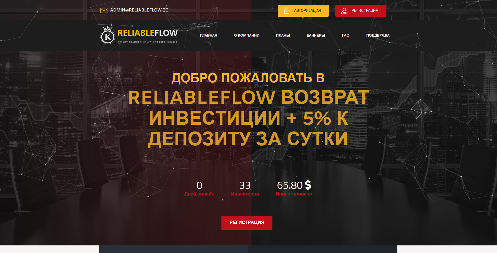 reliableflow