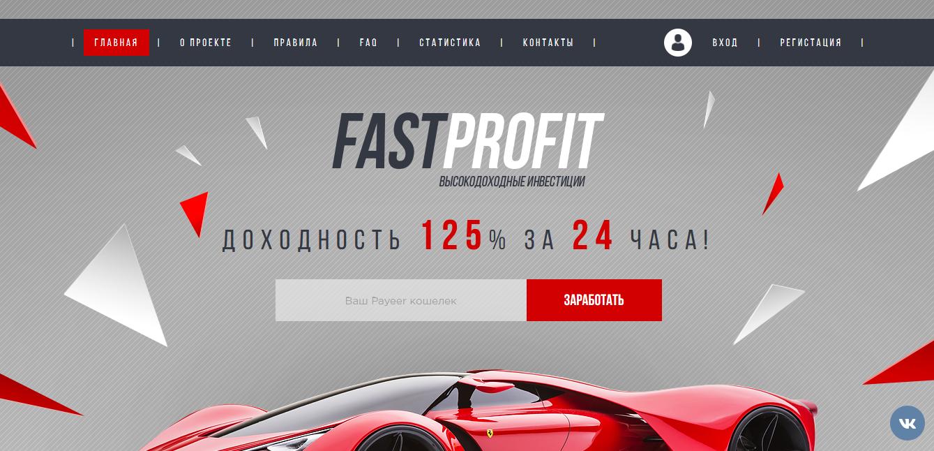 fastprofit