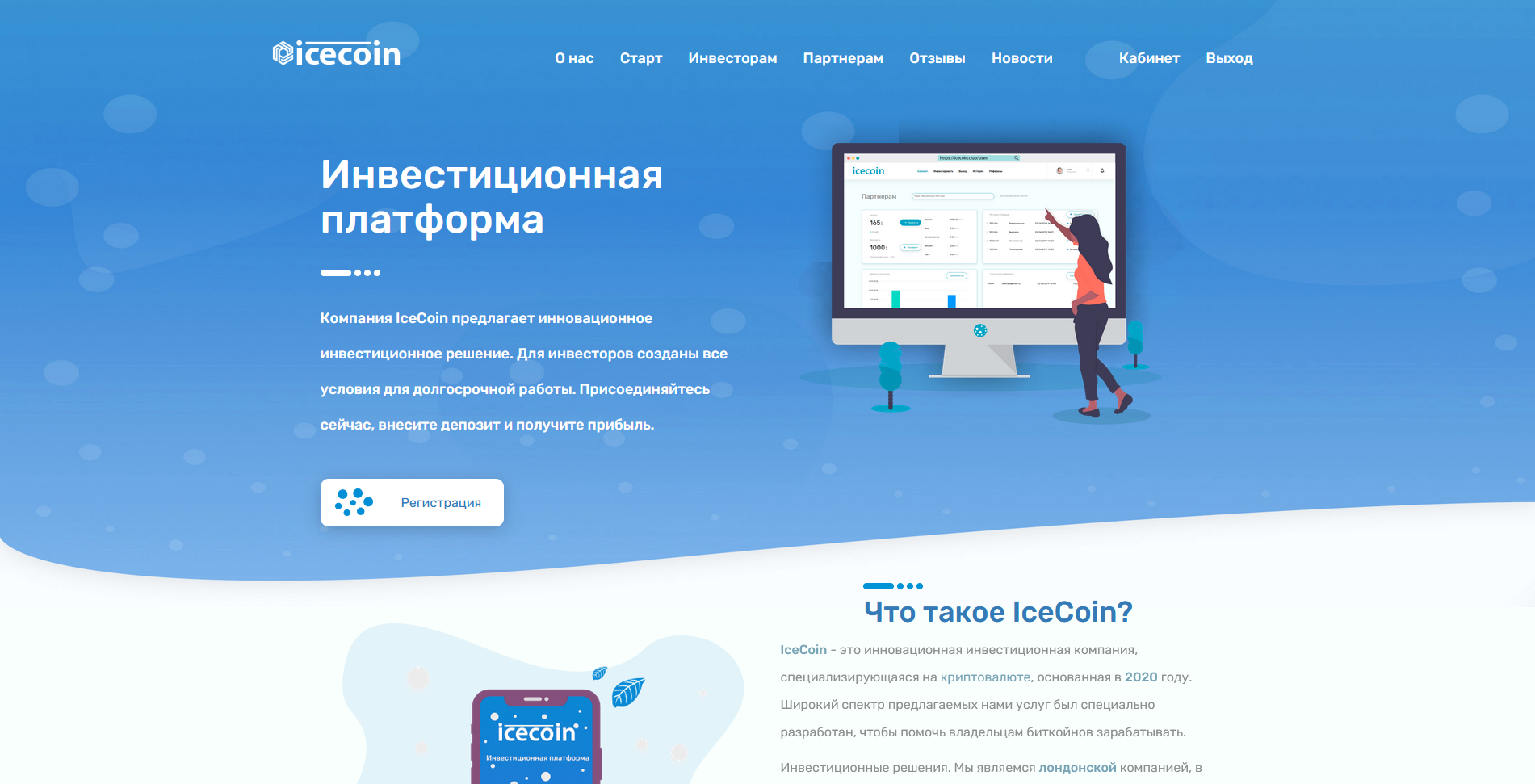 icecoin