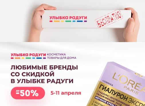 """AliExpress - Акция в магазине """"Улыбка Радуги"""" + промокоды"""