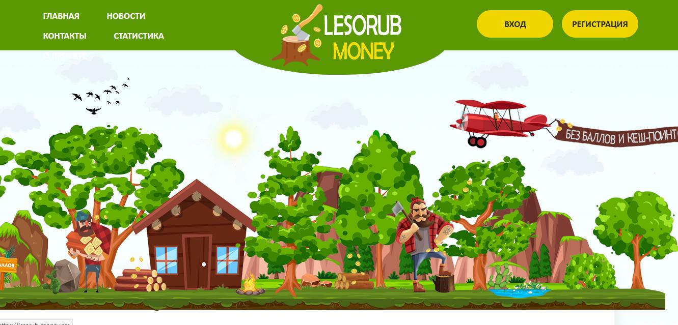 Lesorub Money