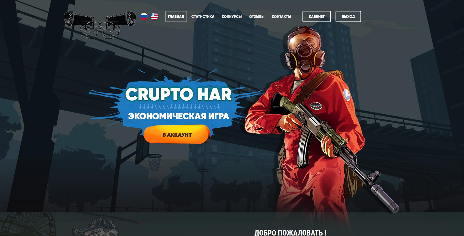 crypto har - crypto-har.ru