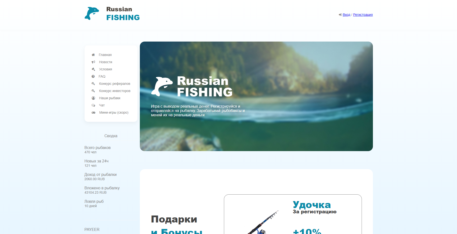 Russian Fishing - swanlake.online