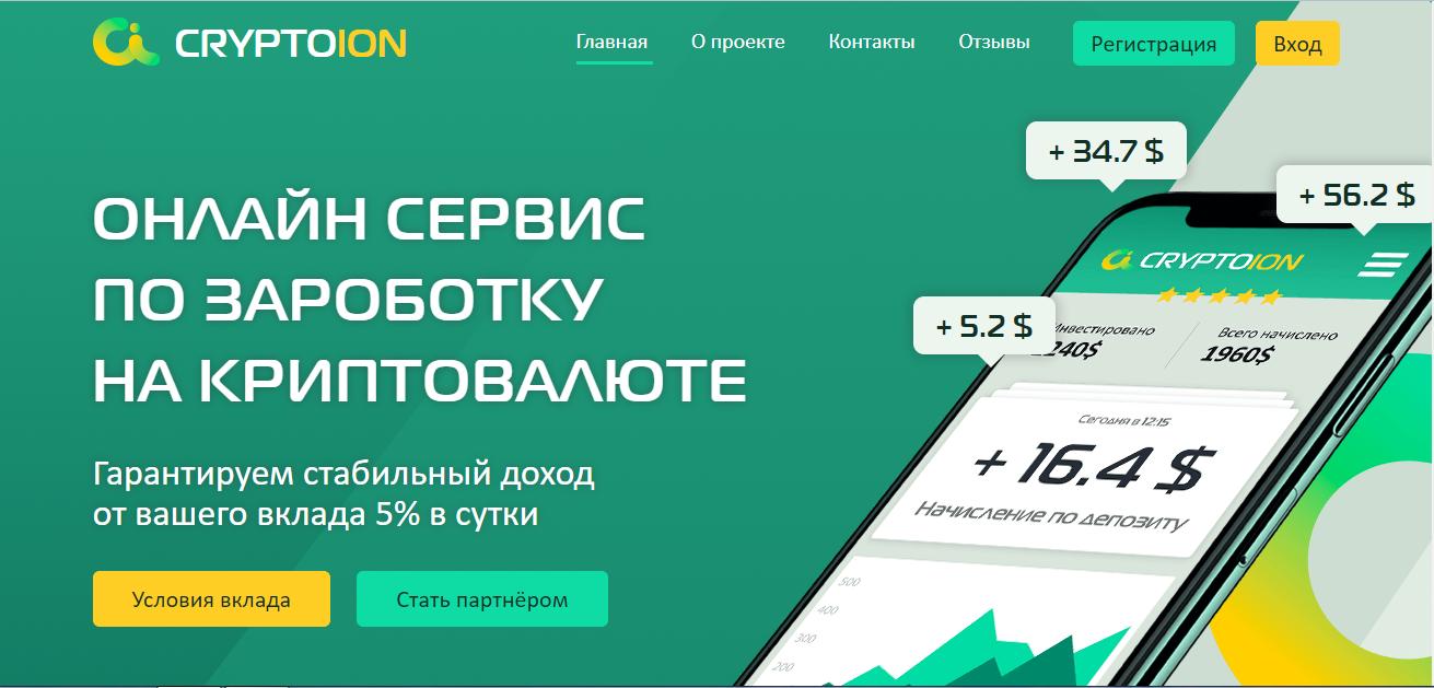 Cryptoion