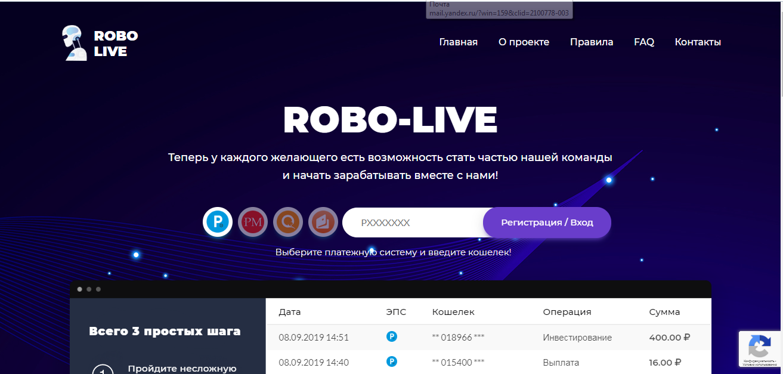Robo-live