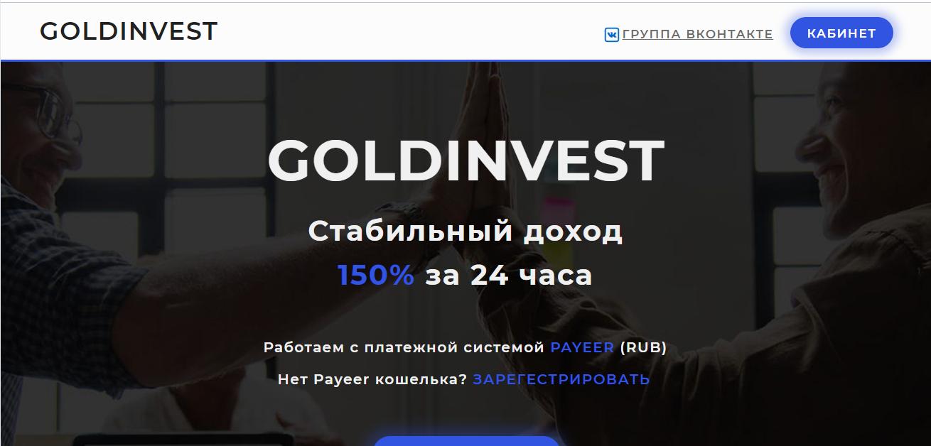 GOLDINVEST