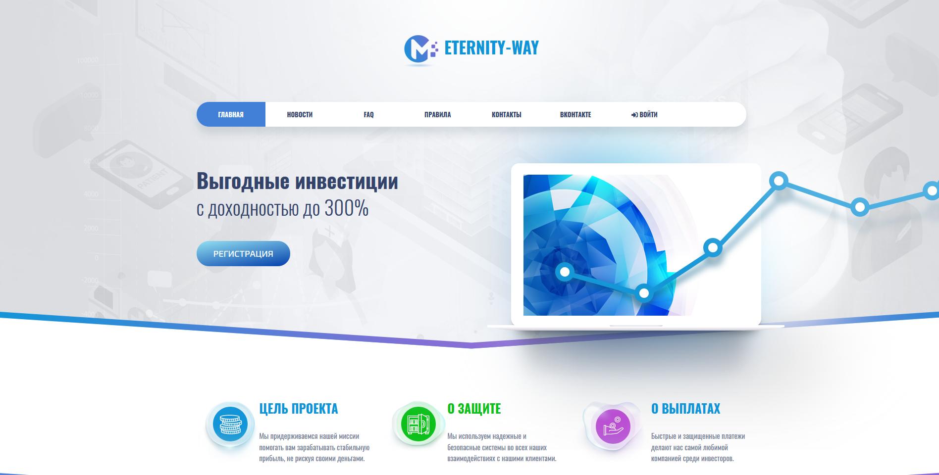 Eternity-way