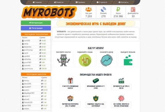 MYROBOTS-BIZ