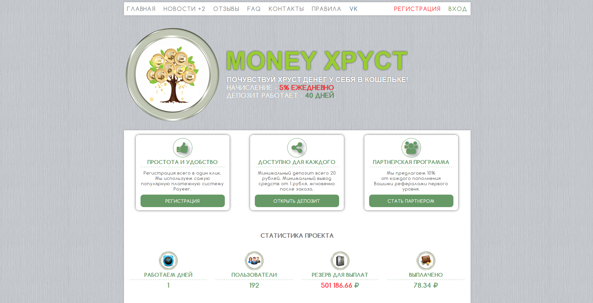 MONEY XPYCT