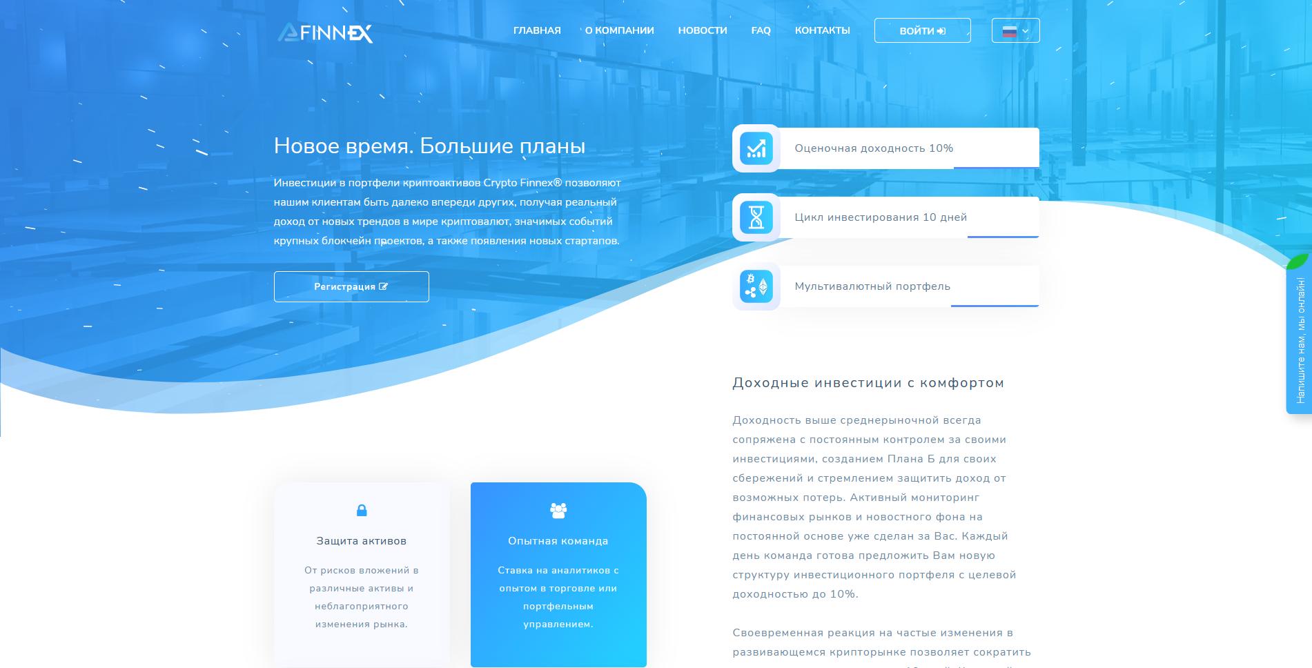 Finnex