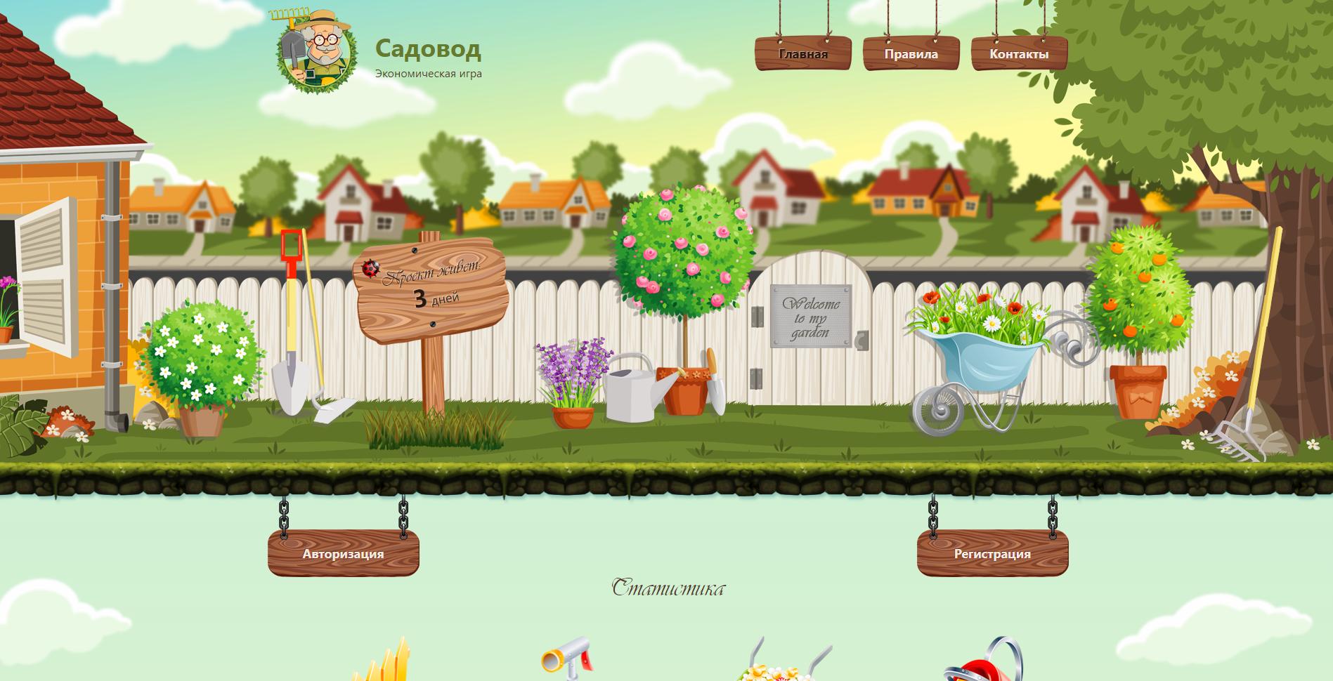 Gardeners Game - Gardeners-game.biz