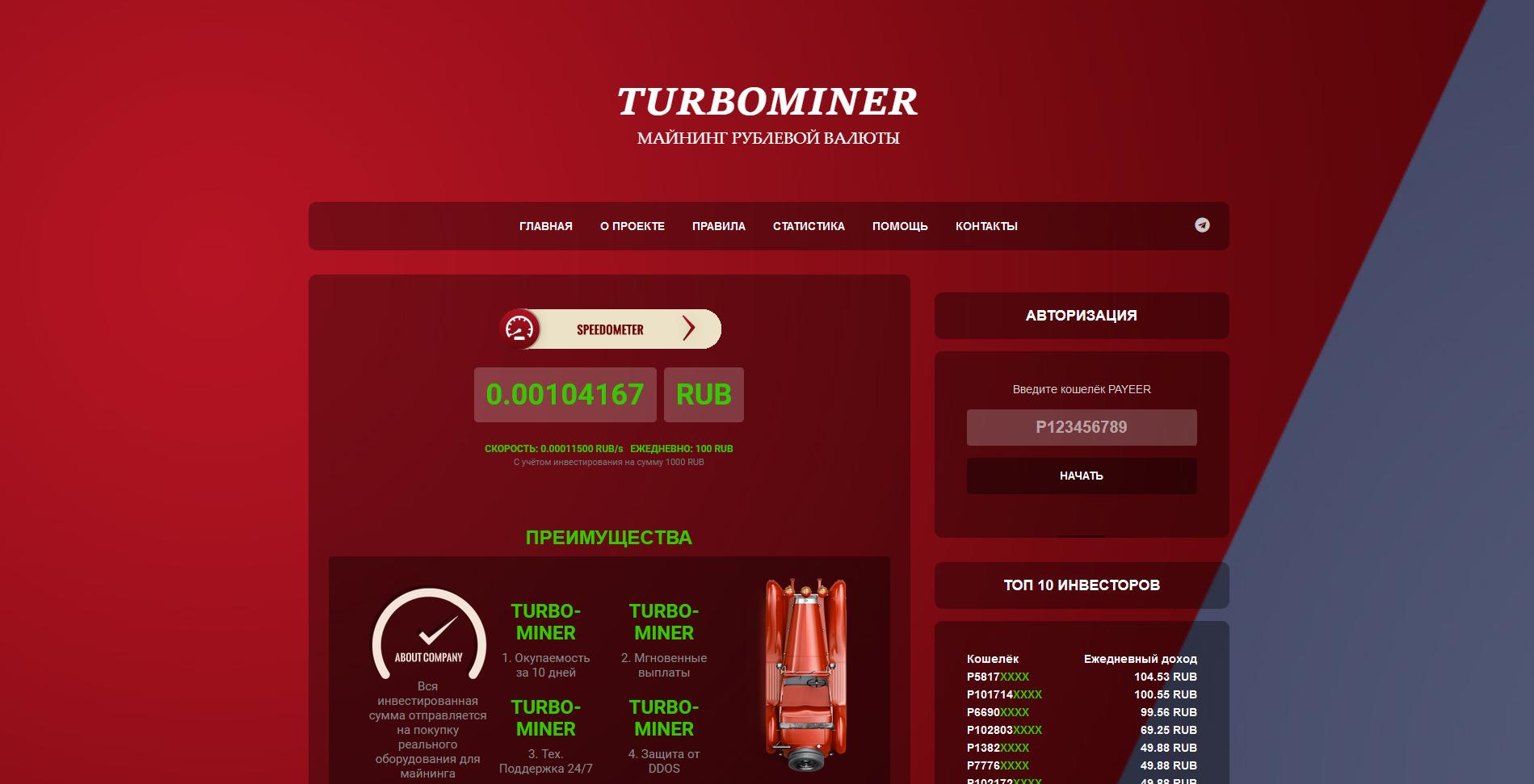 TurboMiner