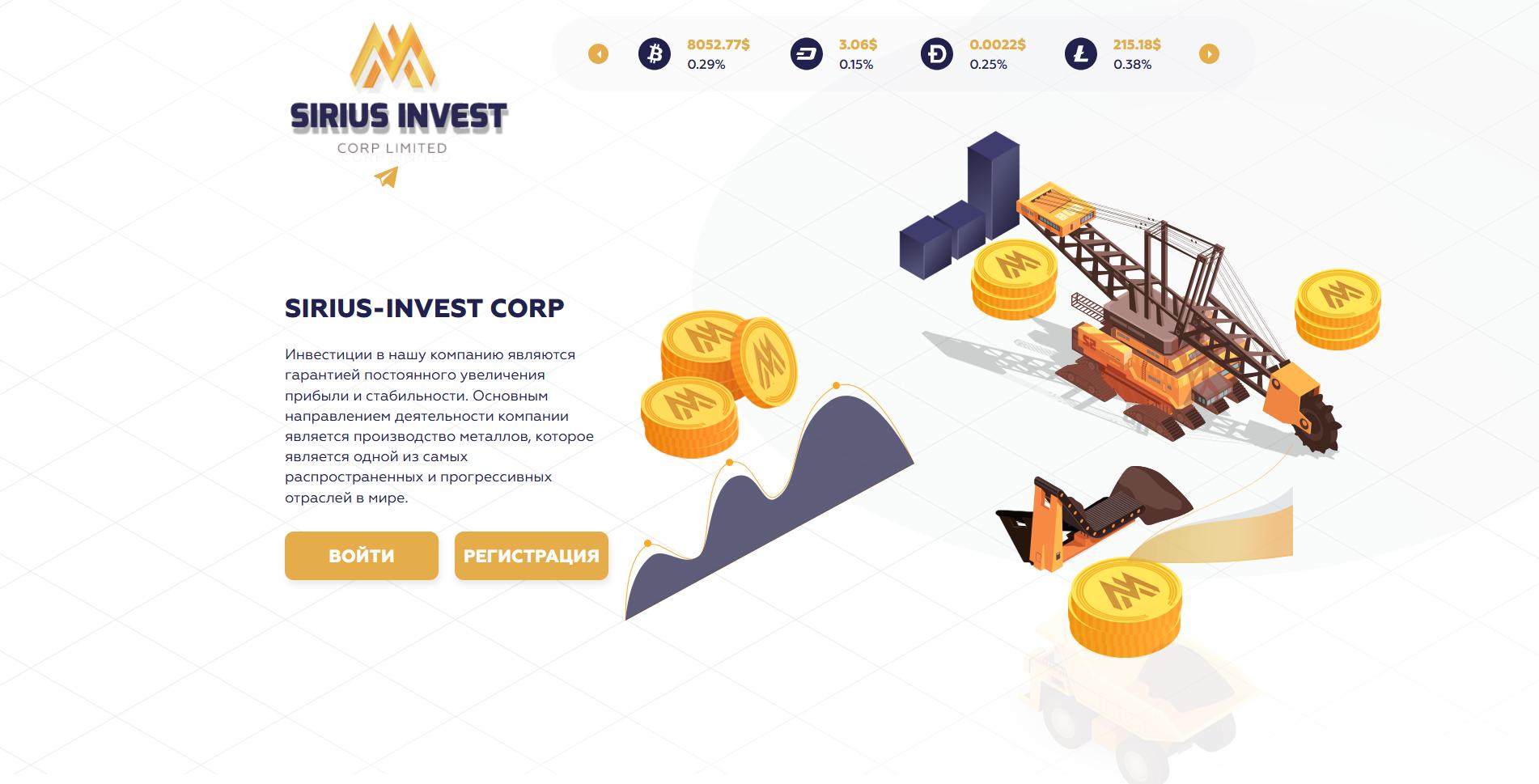 Sirius Invest