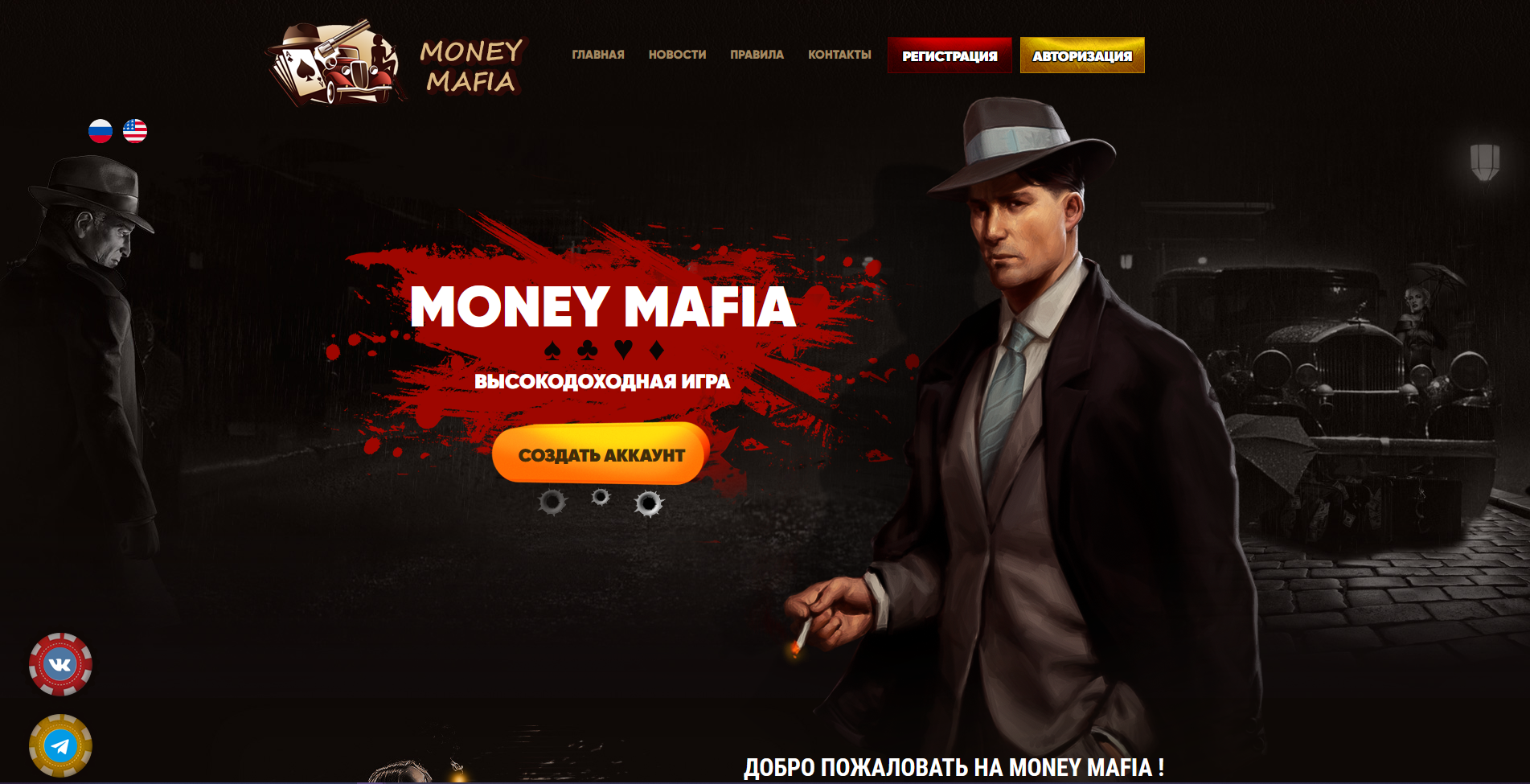 money mafia
